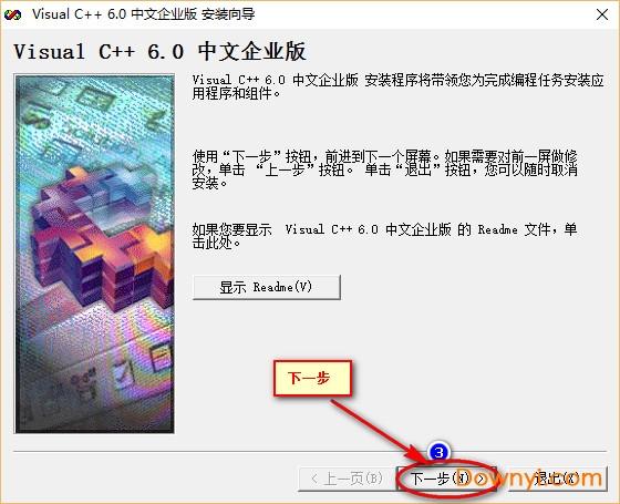 怎样安装vc6.0