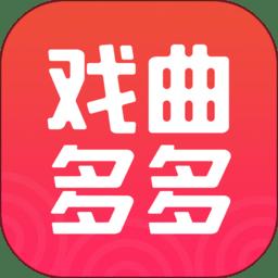 戏曲多多app