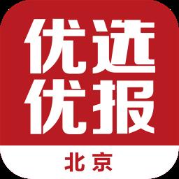优选优报北京软件