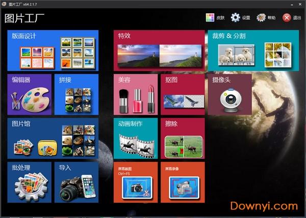 图片工厂软件(Picosmos) v2.1.7.0 最新版 0