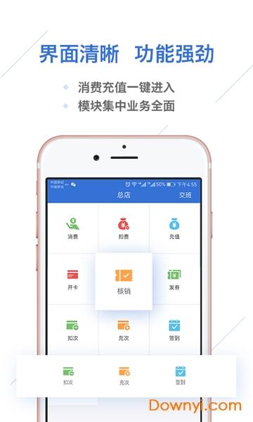 一卡易最新版 v3.9.8 iphone版 2