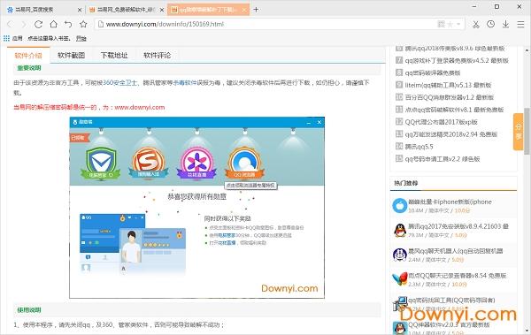 软媒旗鱼浏览器 v2.11 正式版 0
