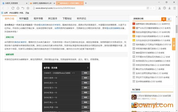 旗鱼浏览器软件