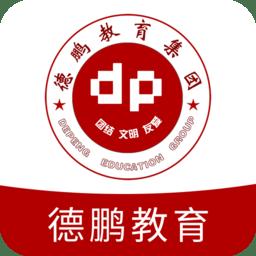 深圳德鹏教育软件