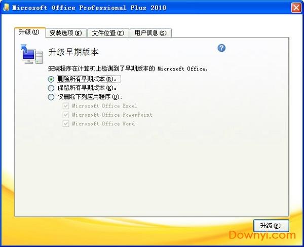 microsoft office 2010 service pack 1 x86 简体中文版 0