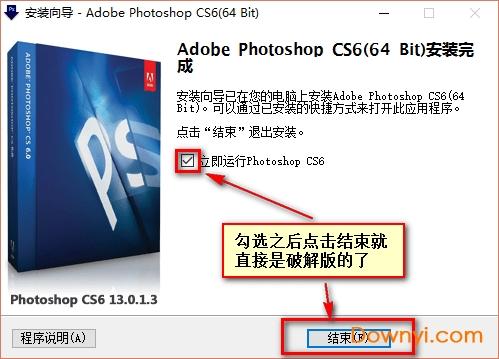 photoshop cs6精简破解版安装步骤7