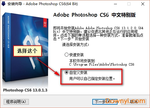 photoshop cs6精简破解版安装步骤2