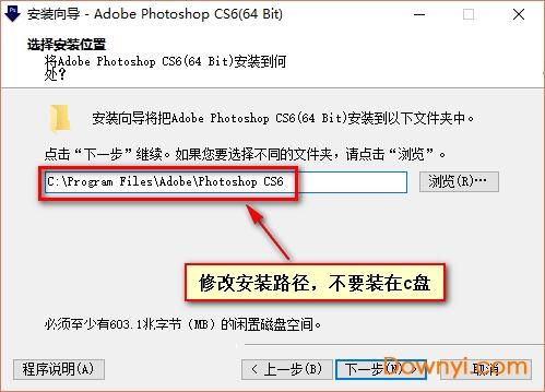 photoshop cs6精简破解版安装步骤3