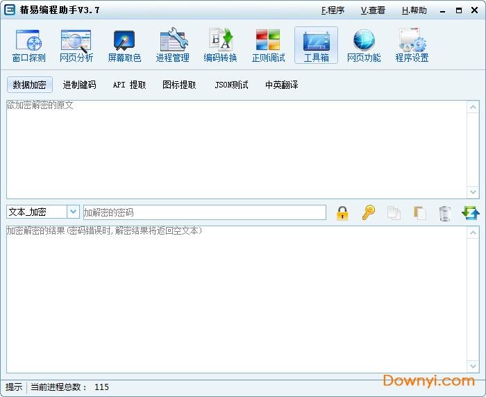 精易�程助手 v3.98 正式版 0