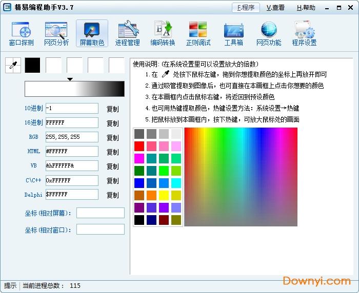 精易�程助手 v3.98 正式版 1