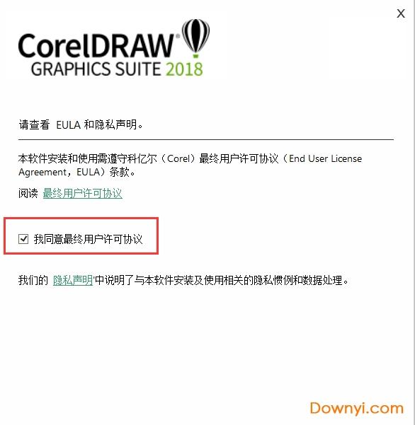coreldraw2018直装版