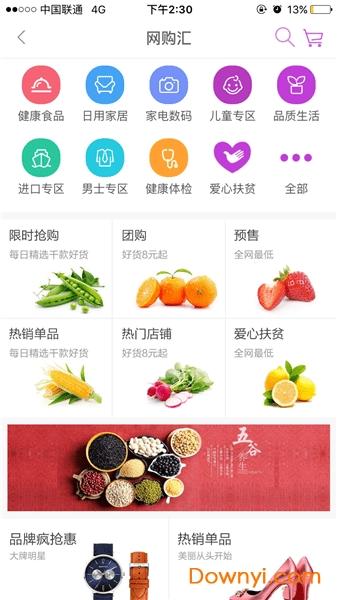 桂林银行小能人生活服务平台 v2.1.5 安卓版 0
