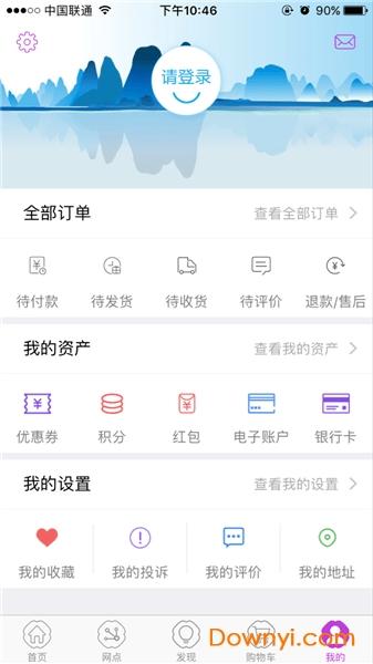 桂林银行小能人生活服务平台 v2.1.5 安卓版 1