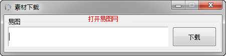 易图网素材下载器 最新版 0