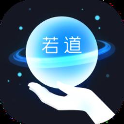 若道占星v2.0.2 安卓版