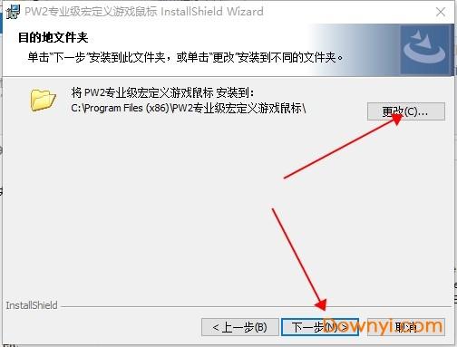 英菲克pw2鼠标驱动