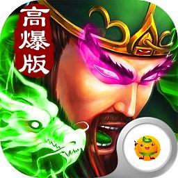 三国高爆版游戏