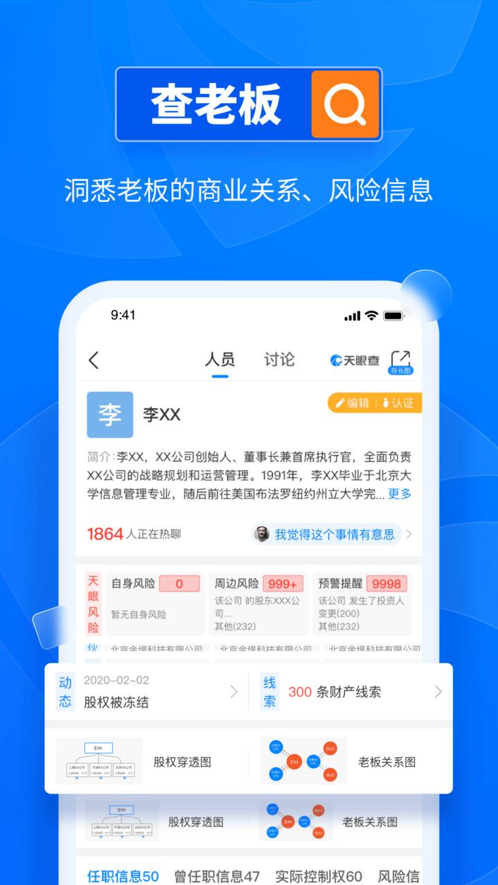天眼查企业查询 v12.23.0 安卓最新版 2