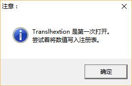 translhextion简体中文版(十六进制编辑器)  1