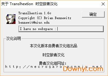 translhextion简体中文版(十六进制编辑器)  0