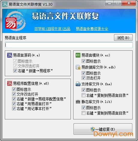 易语言文件关联修复软件