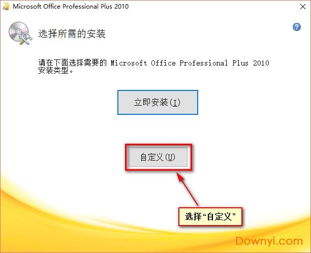 office2010个人破解版安装步骤4
