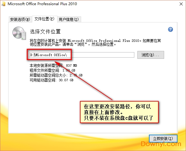 office2010个人破解版安装步骤6