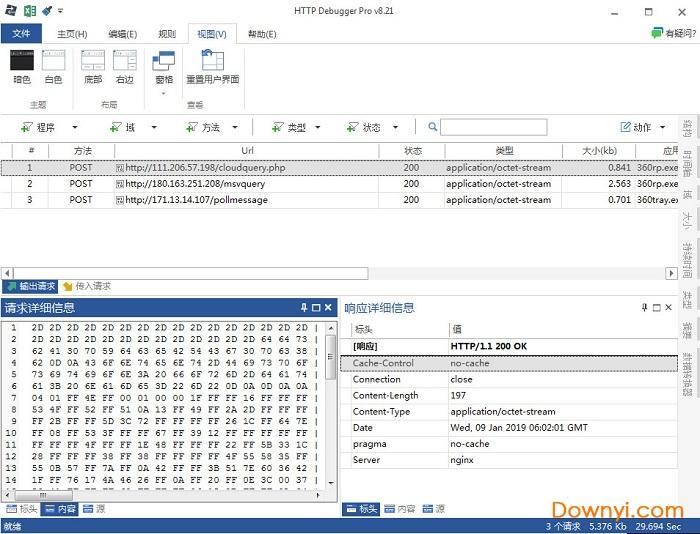 httpdebugger汉化破解版(抓包工具) v8.21 中文最新版 0
