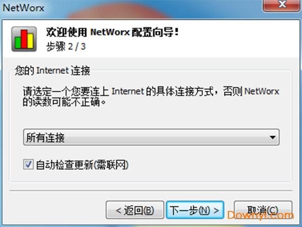networx破解版