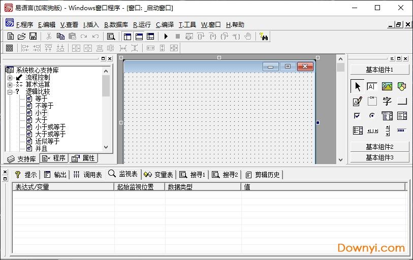 易语言5.8免安装版 v5.8 绿色版 0