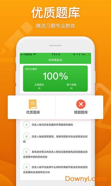 真学app