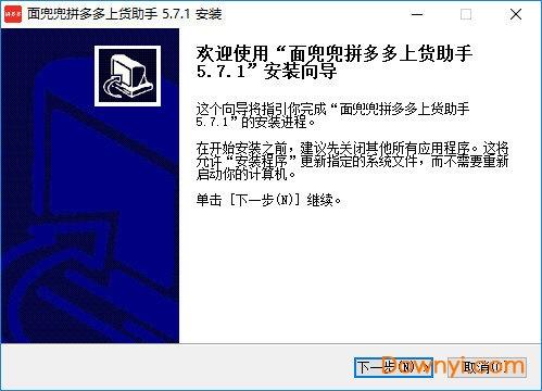 拼多多上货助理经典版 v5.7.1 免费版 0