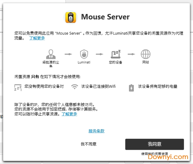 wifimouse中文版