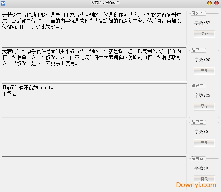 天若论文写作助手软件 v1.2 绿色版 0