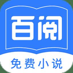 百阅小说阅读器
