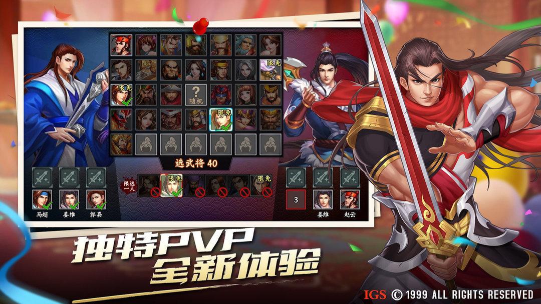三国战纪2手游电脑模拟器版 v2.1.1.0 最新版 1