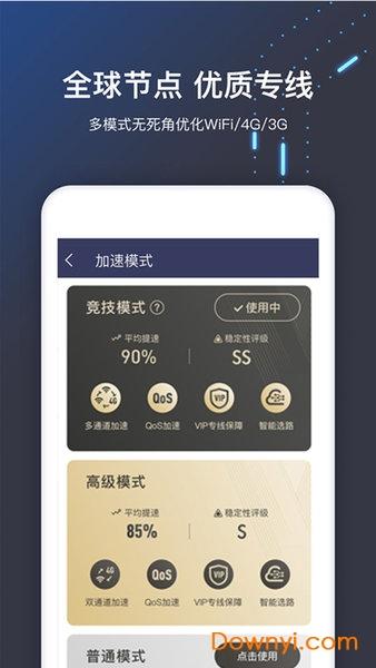 小米手機迅游加速器 v5.1.12 安卓版 0