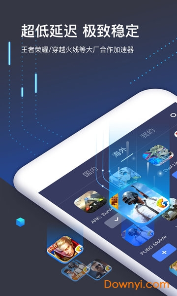 小米手機迅游加速器 v5.1.12 安卓版 2