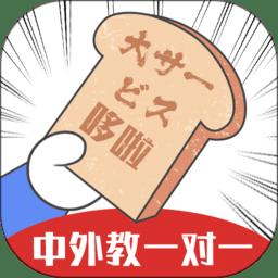 哆啦日語手機版