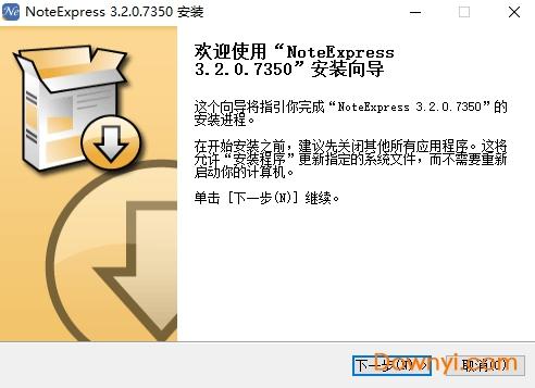 noteexpress中文破解版