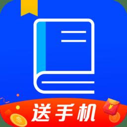 小说帮软件(送手机)