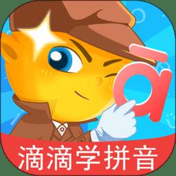 滴滴學拼音app