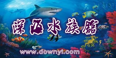深海水族�^