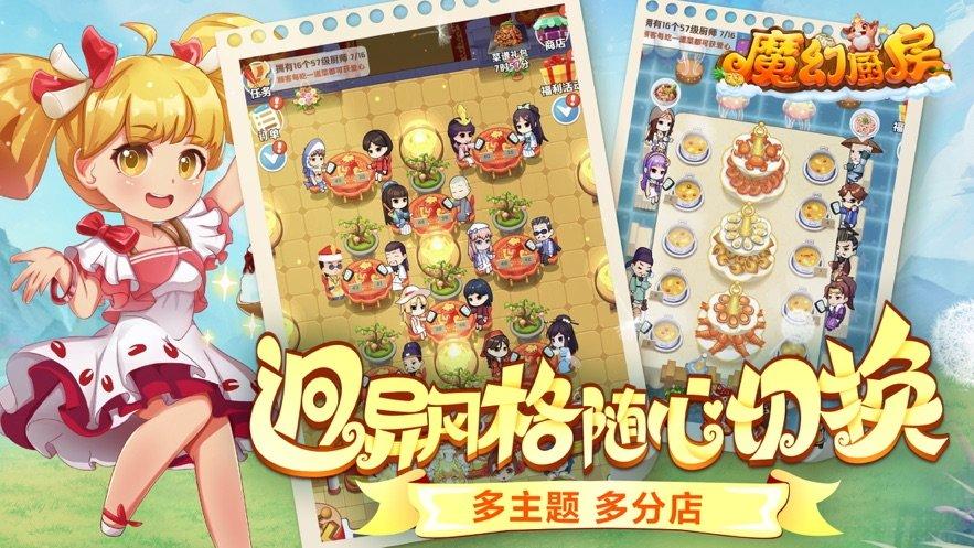 魔幻厨房PC版 v1.15 最新版 1