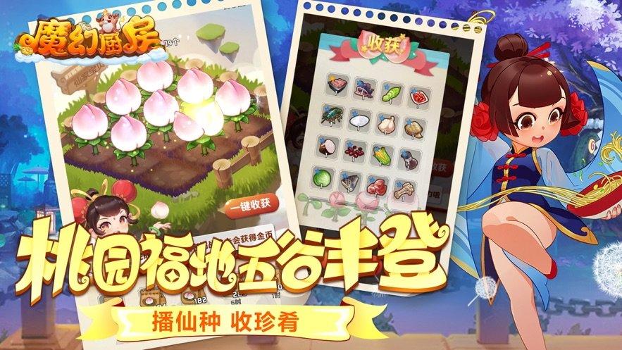 魔幻厨房PC版 v1.15 最新版 2