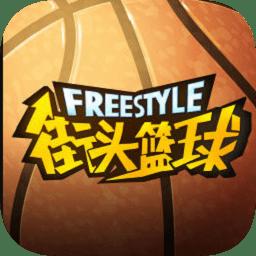 街頭籃球盒子app