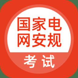 國家電網安規考試題庫2019官方版