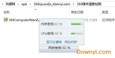 360cpu�囟�z�y工具 v1.2 �G色免�M版 0