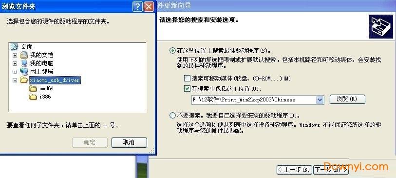 红米note4驱动程序