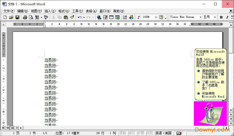 office2000官方企业版 v9.0.2812 完整安装版 1